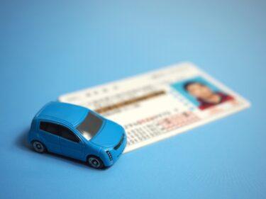 免許更新とコロナの影響と変化について